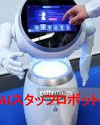 スマートロボット